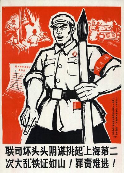 culturalrevolutionposter
